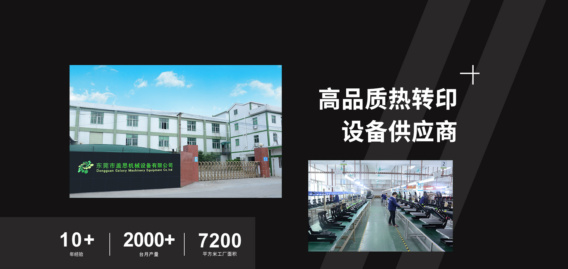 高品质热转印设备供应商